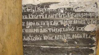 troas-inscriptie